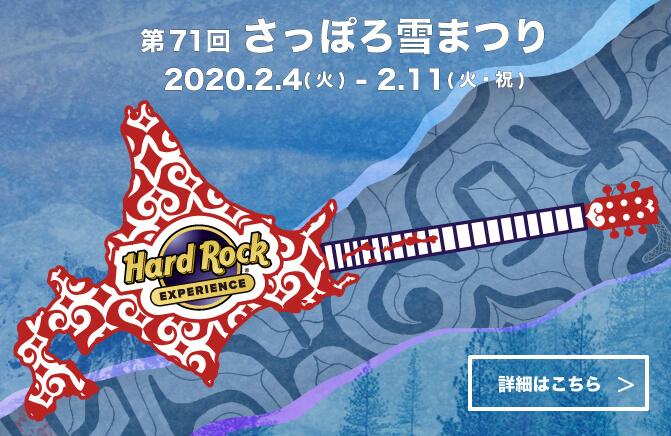 Hard Rock Japan−ハードロック・ジャパン